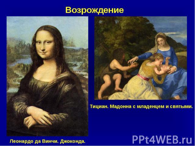Возрождение Леонардо да Винчи. Джоконда. Тициан. Мадонна с младенцем и святыми.