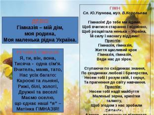 ДЕВІЗ Гімназія – мій дім, моя родина, Моя маленька рідна Україна. РЕЧІВКА ГІМНАЗ