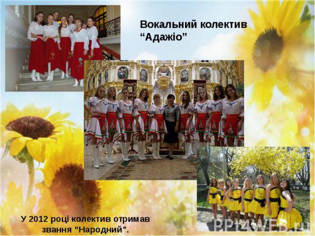 """Вокальний колектив """"Адажіо"""" У 2012 році колектив отримав звання """"Народний""""."""