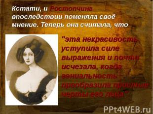 Кстати, и Ростопчина впоследствии поменяла своё мнение. Теперь она считала, что