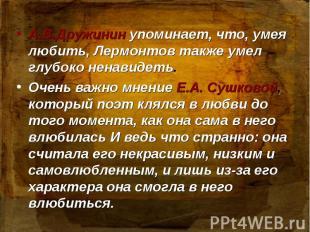 А.В.Дружинин упоминает, что, умея любить, Лермонтов также умел глубоко ненавидет