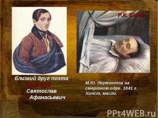 близкий друг поэта Раевский Святослав Афанасьевич М.Ю. Лермонтов на смертном одр