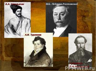 А.А. Столыпин М.Б. Лобанов-Ростовский