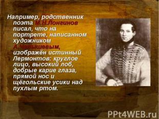 Например, родственник поэта М.Н.Лонгинов писал, что на портрете, написанном худо