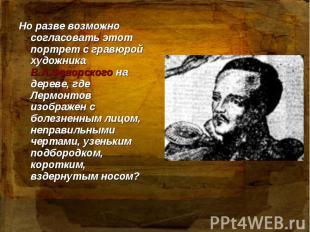 Но разве возможно согласовать этот портрет с гравюрой художника В.А.Фаворского н