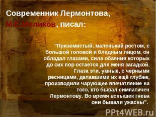 """Современник Лермонтова, М.Е.Меликов, писал: """"Приземистый, маленький ростом, с бо"""