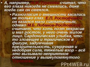 А, например, А.И. Тургенев считал, что его глаза никогда не смеялись, даже когда