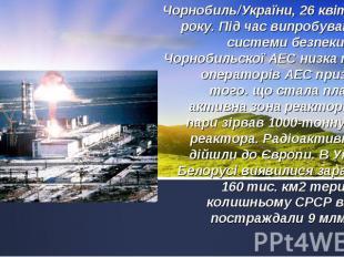 Чорнобиль/України, 26 квітня 1986 року. Під час випробувань нової системи безпек