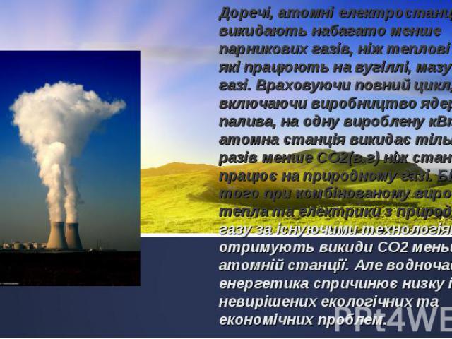 Доречі, атомні електростанції викидають набагато менше парникових газів, ніж теплові станції, які працюють на вугіллі, мазуті чи газі. Враховуючи повний цикл, включаючи виробництво ядерного палива, на одну вироблену кВт/годину атомна станція викидає…