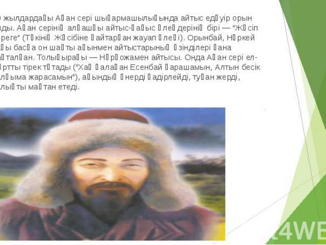 """90 жылдардағы Ақан сері шығармашылығында айтыс едәуір орын алды. Ақан серінің алғашқы айтыс-қағыс өлеңдерінің бірі — """"Жүсіп төреге"""" (Тәкінің Жүсібіне қайтарған жауап өлеңі). Орынбай, Нүркей тағы басқа он шақты ақынмен айтыстарының үзінділері ғана са…"""