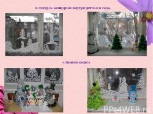 в смотрах-конкурсах внутри детского сада, «Зимнее окно»