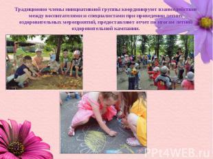 Традиционно члены инициативной группы координируют взаимодействие между воспитат