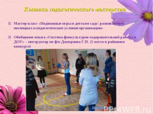 Копилка педагогического мастерства Мастер-класс «Подвижные игры в детском саду: