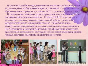 В 2012-2013 учебном году деятельность методсовета была направлена на рассмотрени