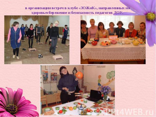 в организации встреч в клубе «ЗОЖиК», направленных на здоровьесбережение и безопасность педагогов ДОУ.