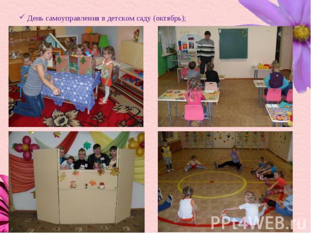 День самоуправления в детском саду (октябрь);