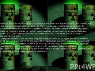 Ядерная энергетика до недавнего времени рассматривалась как наиболее перспективн