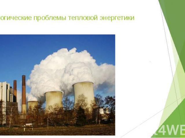 Экологические проблемы тепловой энергетики