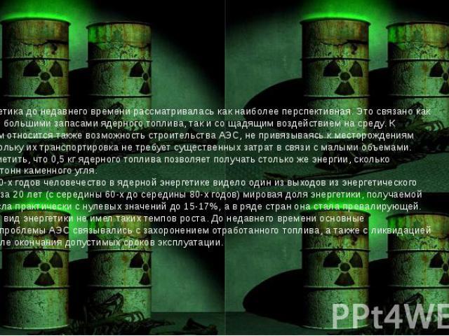 Ядерная энергетика до недавнего времени рассматривалась как наиболее перспективная. Это связано как с относительно большими запасами ядерного топлива, так и со щадящим воздействием на среду. К преимуществам относится также возможность строительства …