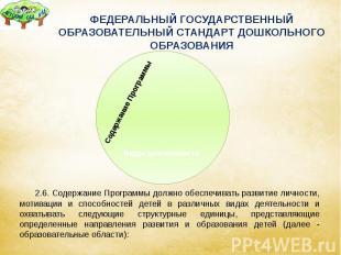 ФЕДЕРАЛЬНЫЙ ГОСУДАРСТВЕННЫЙ ОБРАЗОВАТЕЛЬНЫЙ СТАНДАРТ ДОШКОЛЬНОГО ОБРАЗОВАНИЯ 2.6