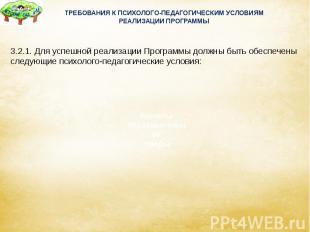 ТРЕБОВАНИЯ К ПСИХОЛОГО-ПЕДАГОГИЧЕСКИМ УСЛОВИЯМ РЕАЛИЗАЦИИ ПРОГРАММЫ 3.2.1. Для у