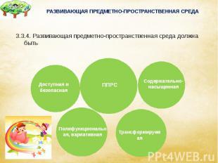 РАЗВИВАЮЩАЯ ПРЕДМЕТНО-ПРОСТРАНСТВЕННАЯ СРЕДА 3.3.4. Развивающая предметно-простр