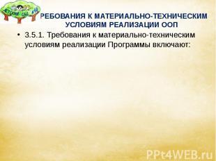 ТРЕБОВАНИЯ К МАТЕРИАЛЬНО-ТЕХНИЧЕСКИМ УСЛОВИЯМ РЕАЛИЗАЦИИ ООП 3.5.1. Требования к