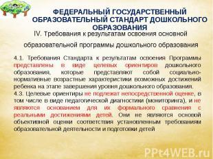 ФЕДЕРАЛЬНЫЙ ГОСУДАРСТВЕННЫЙ ОБРАЗОВАТЕЛЬНЫЙ СТАНДАРТ ДОШКОЛЬНОГО ОБРАЗОВАНИЯ V.