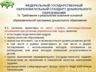 ФЕДЕРАЛЬНЫЙ ГОСУДАРСТВЕННЫЙ ОБРАЗОВАТЕЛЬНЫЙ СТАНДАРТ ДОШКОЛЬНОГО ОБРАЗОВАНИЯ IV.