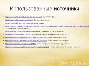Использованные источники http://www.rg.ru/2013/11/25/doshk-standart-dok.html - т