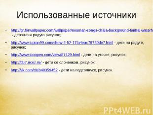 Использованные источники http://gr.forwallpaper.com/wallpaper/nouman-songs-chala