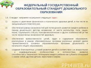ФЕДЕРАЛЬНЫЙ ГОСУДАРСТВЕННЫЙ ОБРАЗОВАТЕЛЬНЫЙ СТАНДАРТ ДОШКОЛЬНОГО ОБРАЗОВАНИЯ 1.6
