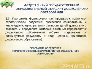 ФЕДЕРАЛЬНЫЙ ГОСУДАРСТВЕННЫЙ ОБРАЗОВАТЕЛЬНЫЙ СТАНДАРТ ДОШКОЛЬНОГО ОБРАЗОВАНИЯ 2.3