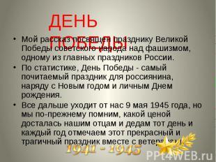 Мой рассказ посвящен празднику Великой Победы советского народа над фашизмом, од