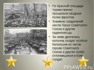 По Красной площади торжественно прошагали сводные полки фронтов. Знамена соедине