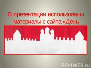 В презентации использованы материалы с сайта «День Победы»