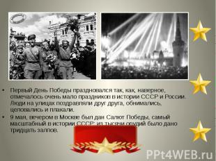 Первый День Победы праздновался так, как, наверное, отмечалось очень мало праздн