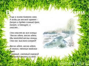 Еще в полях белеет снег, А воды уж весной шумят - Бегут и будят сонный брег, Бег