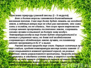 Описание природы ранней весны (I - II неделя).     Вот и долгие морозы смен