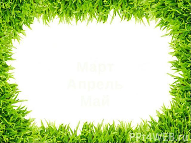 3 Месяца весны: Март Апрель Май