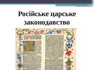Російське царське законодавство