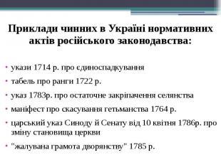 Приклади чинних в Україні нормативних актів російського законодавства: укази 171