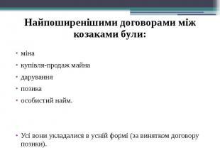 Найпоширенішими договорами між козаками були: міна купівля-продаж майна даруванн