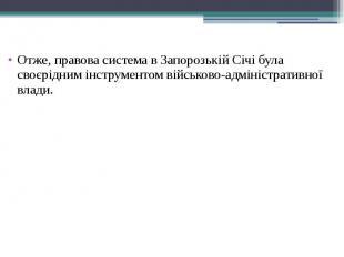 Отже, правова система в Запорозькій Січі була своєрідним інструментом військово-