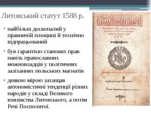 Литовський статут 1588 р. найбільш досконалий у правничій площині й технічно від