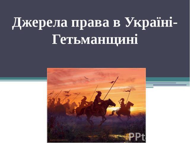 Джерела права в Україні-Гетьманщині