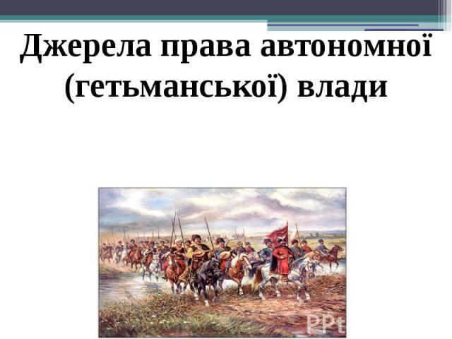 Джерела права автономної (гетьманської) влади
