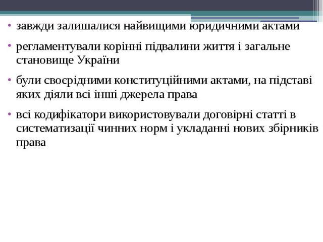 завжди залишалися найвищими юридичними актами завжди залишалися найвищими юридичними актами регламентували корінні підвалини життя і загальне становище України були своєрідними конституційними актами, на підставі яких діяли всі інші джерела права вс…