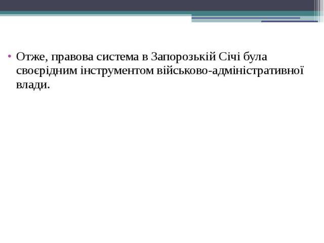 Отже, правова система в Запорозькій Січі була своєрідним інструментом військово-адміністративної влади. Отже, правова система в Запорозькій Січі була своєрідним інструментом військово-адміністративної влади.