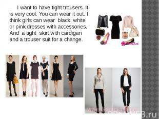 I want to have tight trousers. It is very cool. You can wear it out. I think gir